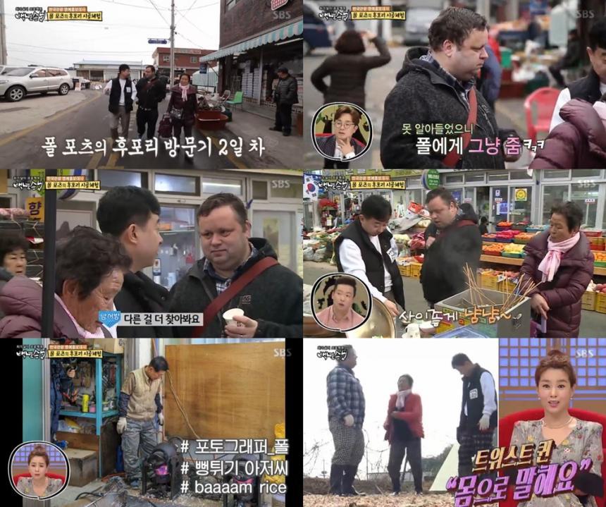 sbs방송 '자기야-백년손님' 방송캡처