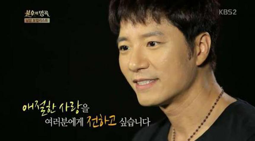 임태경 / KBS '불후의 명곡' 방송 캡처