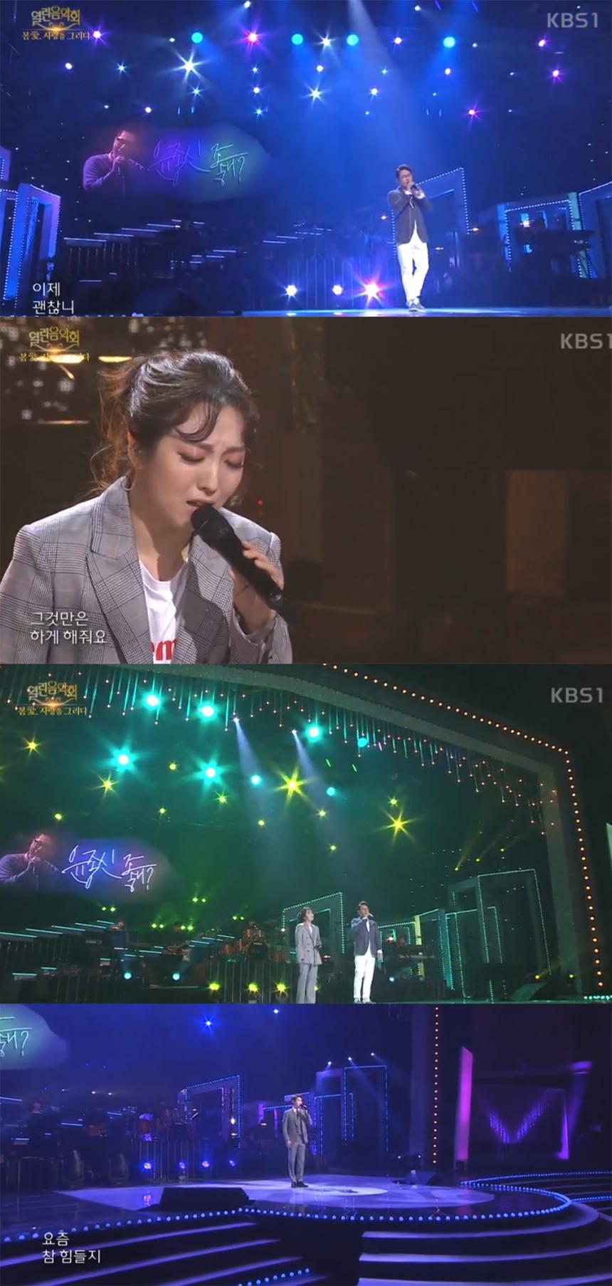 KBS 1TV '열린음악회' 방송 캡처