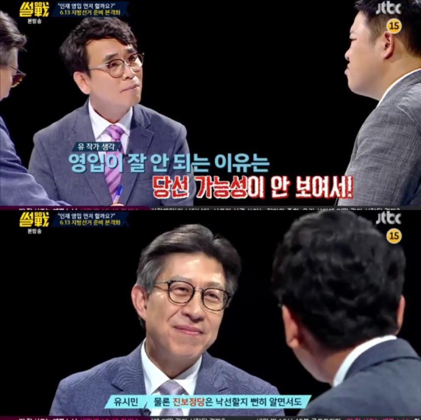 JTBC '썰전' 방송화면 캡처