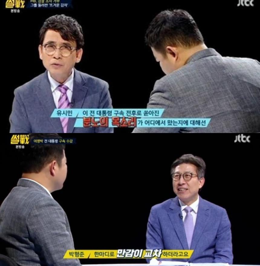 유시민 박형준/ 썰전