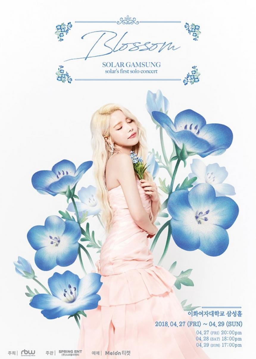 마마무(MAMAMOO) 솔라 단독 콘서트 포스터 / ㈜스프링이엔티