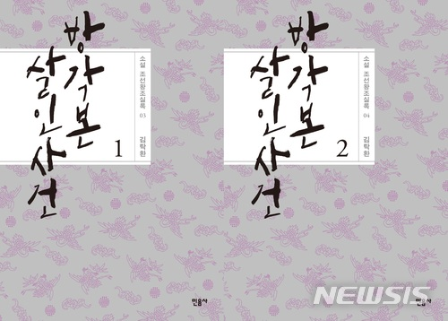 김탁환 '방각본 살인사건'
