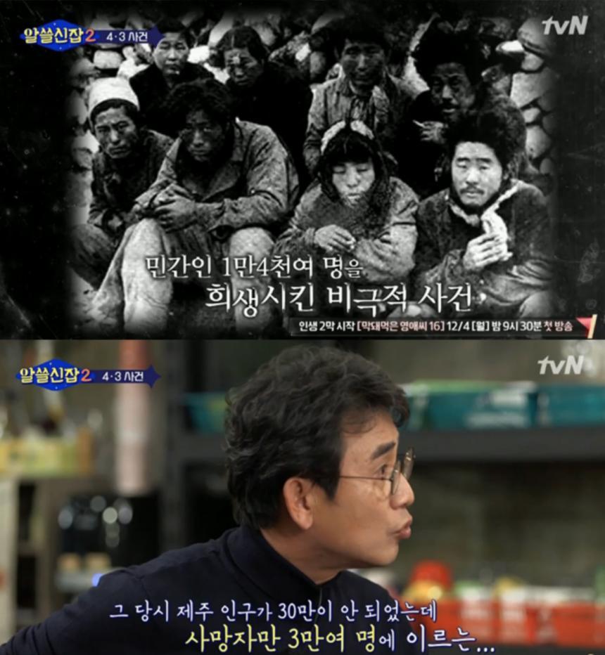 tvN '알쓸신잡2' 방송 캡처
