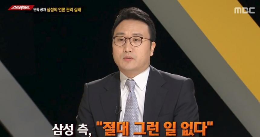 MBC '스트레이트' 방송 캡처
