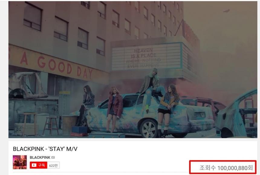 블랙핑크(BLACKPINK) 'STAY' MV 유튜브 조회수