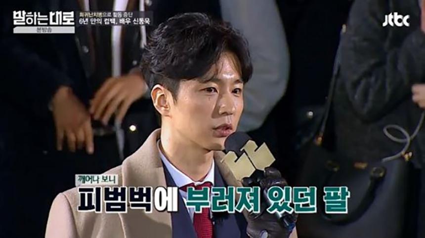 JTBC '말하는대로' 방송화면 캡처