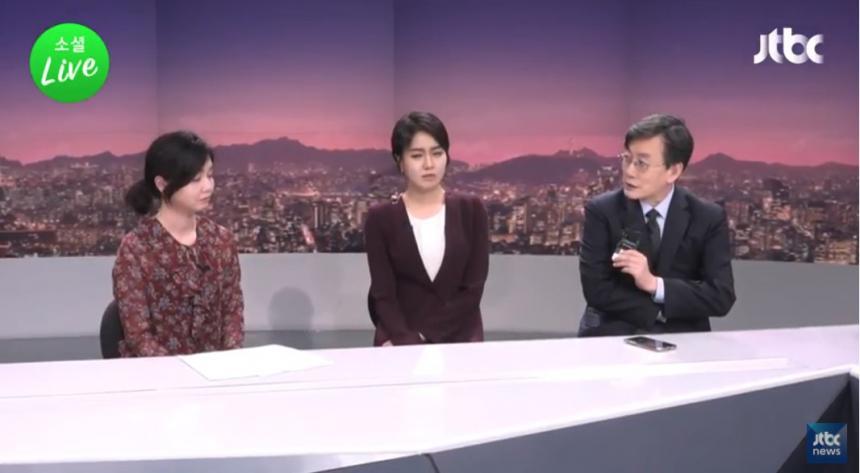 JTBC '소셜라이브' 방송 캡처