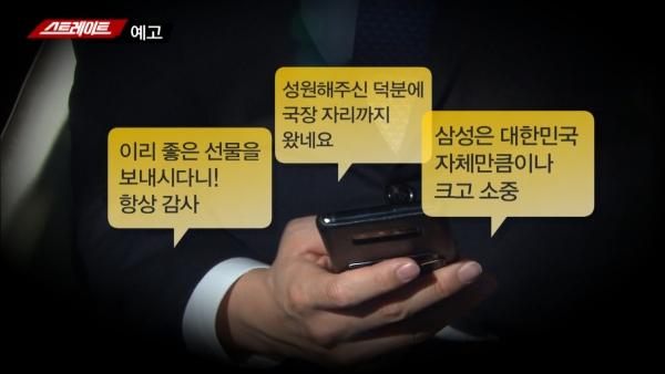 MBC 스트레이트 방송 캡처