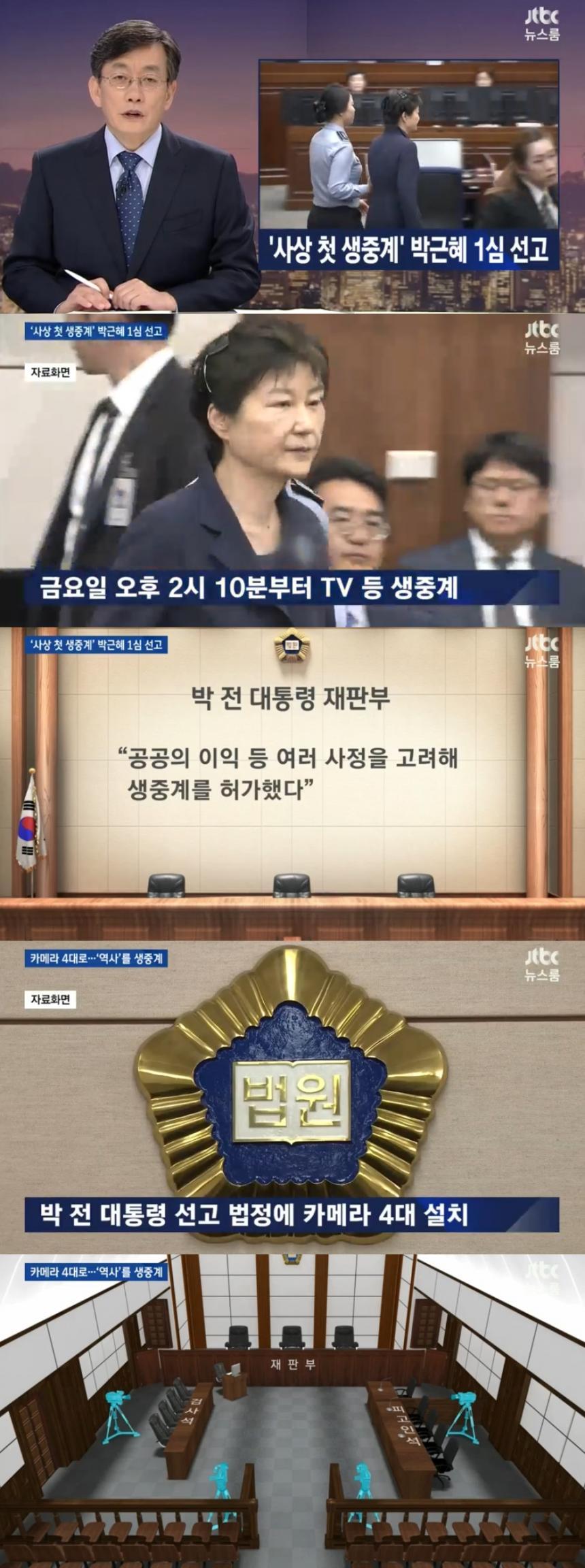 JTBC '뉴스룸' 캡처