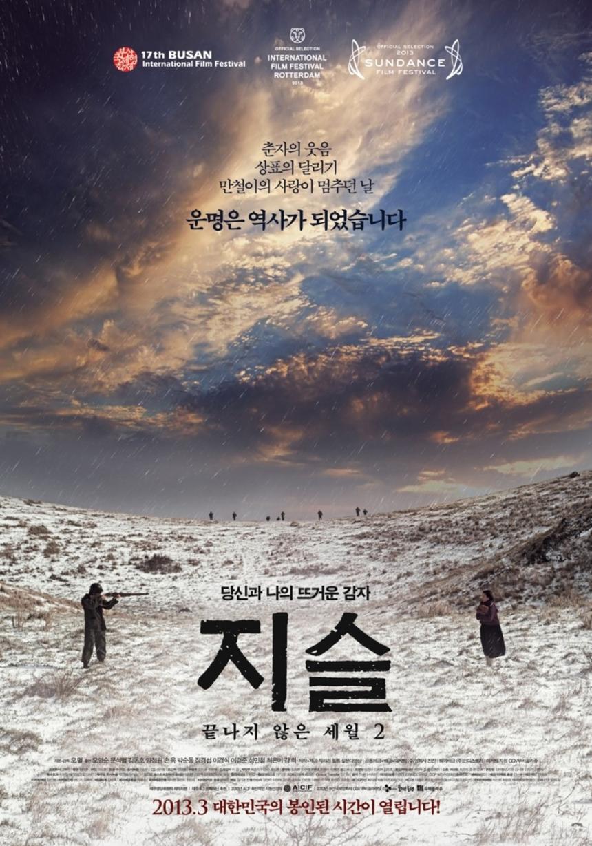 영화 '지슬-끝나지 않은 세월 2' 포스터