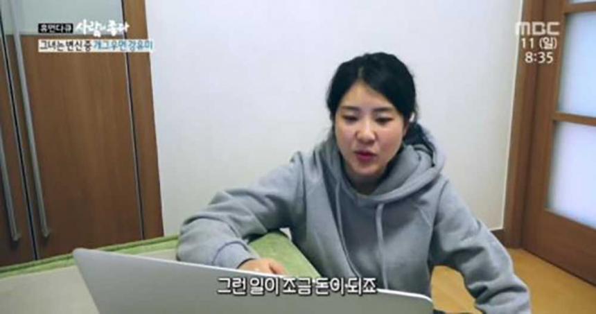 강유미 / MBC '휴먼다큐 사람이 좋다' 방송 캡처