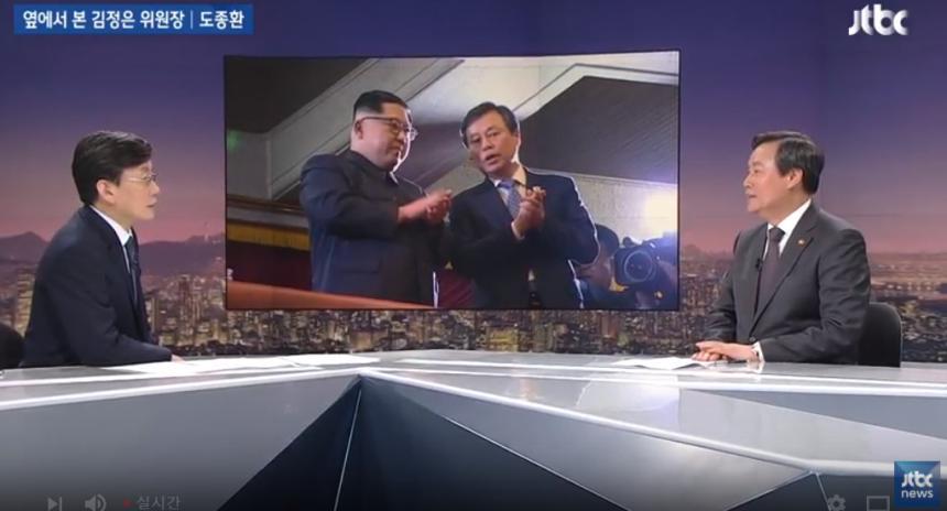 JTBC '뉴스룸'