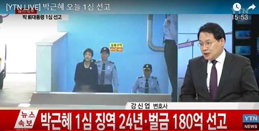 YTN뉴스 방송캡쳐