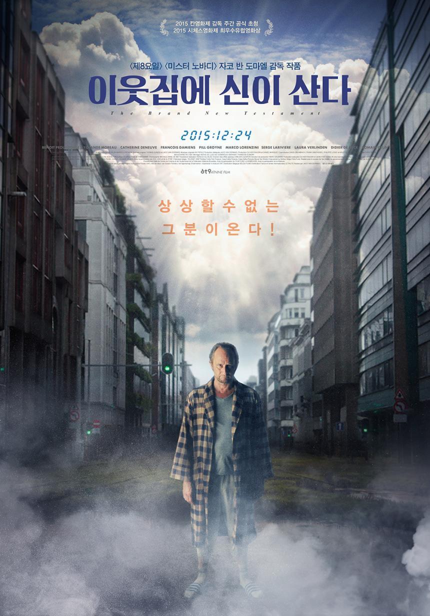 영화 '이웃집에 신이 산다' 포스터