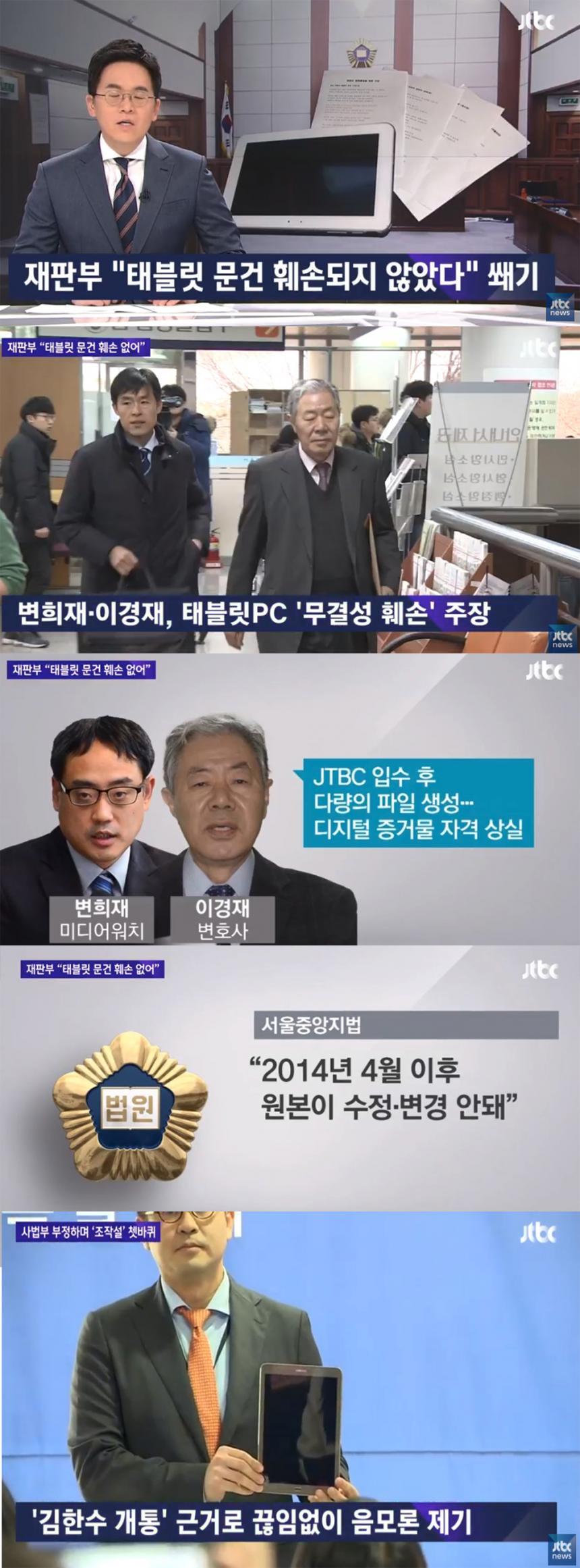 JTBC '뉴스룸'에서는