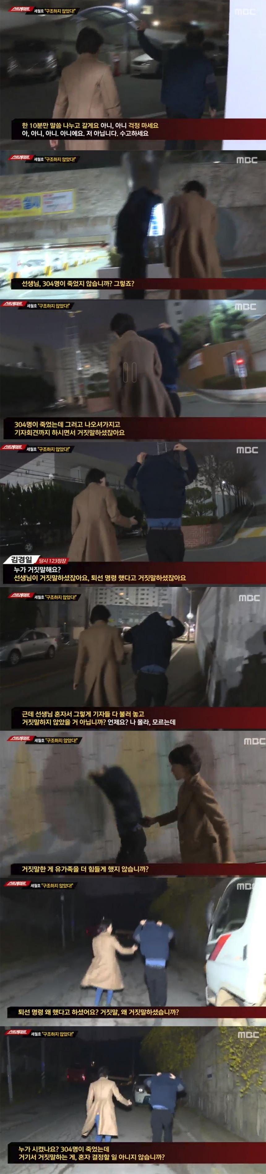 MBC 탐사기획 '스트레이트' 방송 캡처