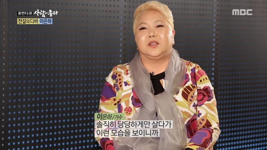 이은하 / MBC '휴먼다큐 사람이 좋다' 캡처