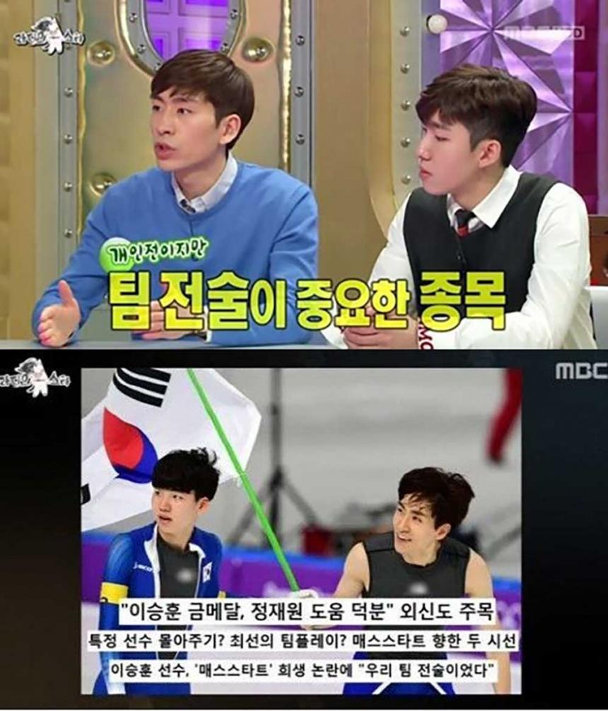 이승훈 / MBC '라디오스타' 방송 캡처