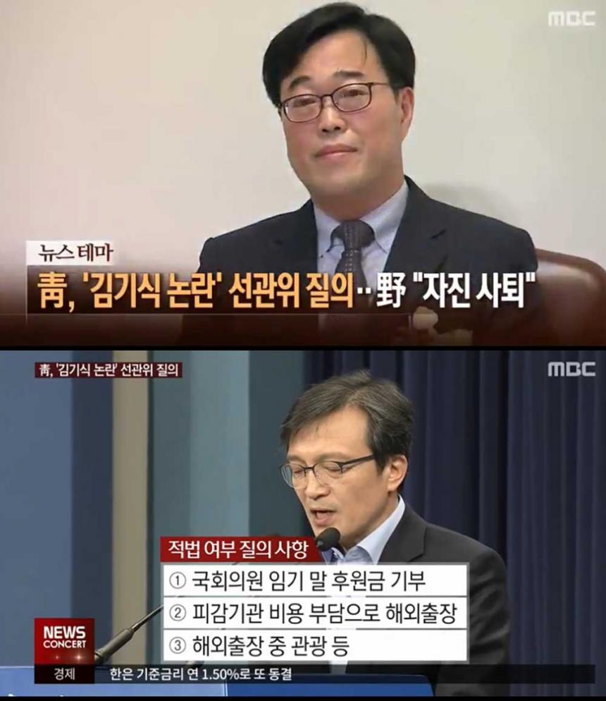 MBC '뉴스콘서트' 방송 캡처