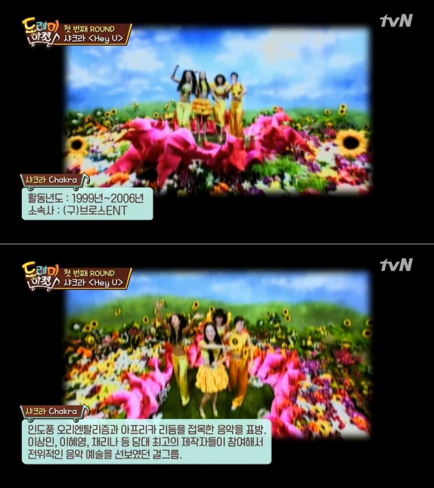 tvN '놀라운 토요일' 방송 캡처