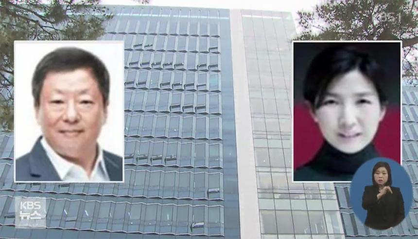 삼양식품 전인장 회장-김정수 사장 / KBS 뉴스 방송 캡처