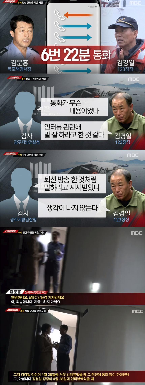 MBC 탐사기획 '스트레이트'
