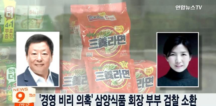 삼양식품 회장 부부 50억 횡령 혐의 / 연합뉴스TV