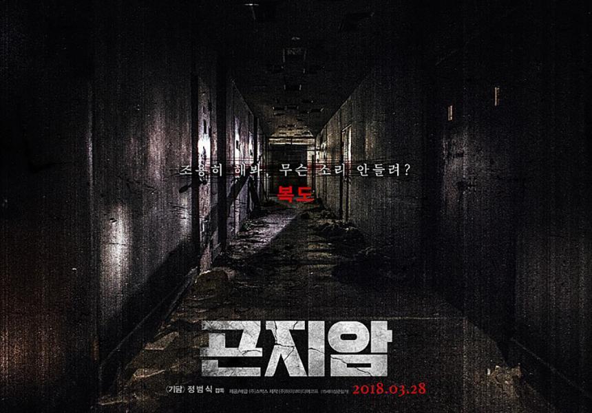 영화 '곤지암' 포스터