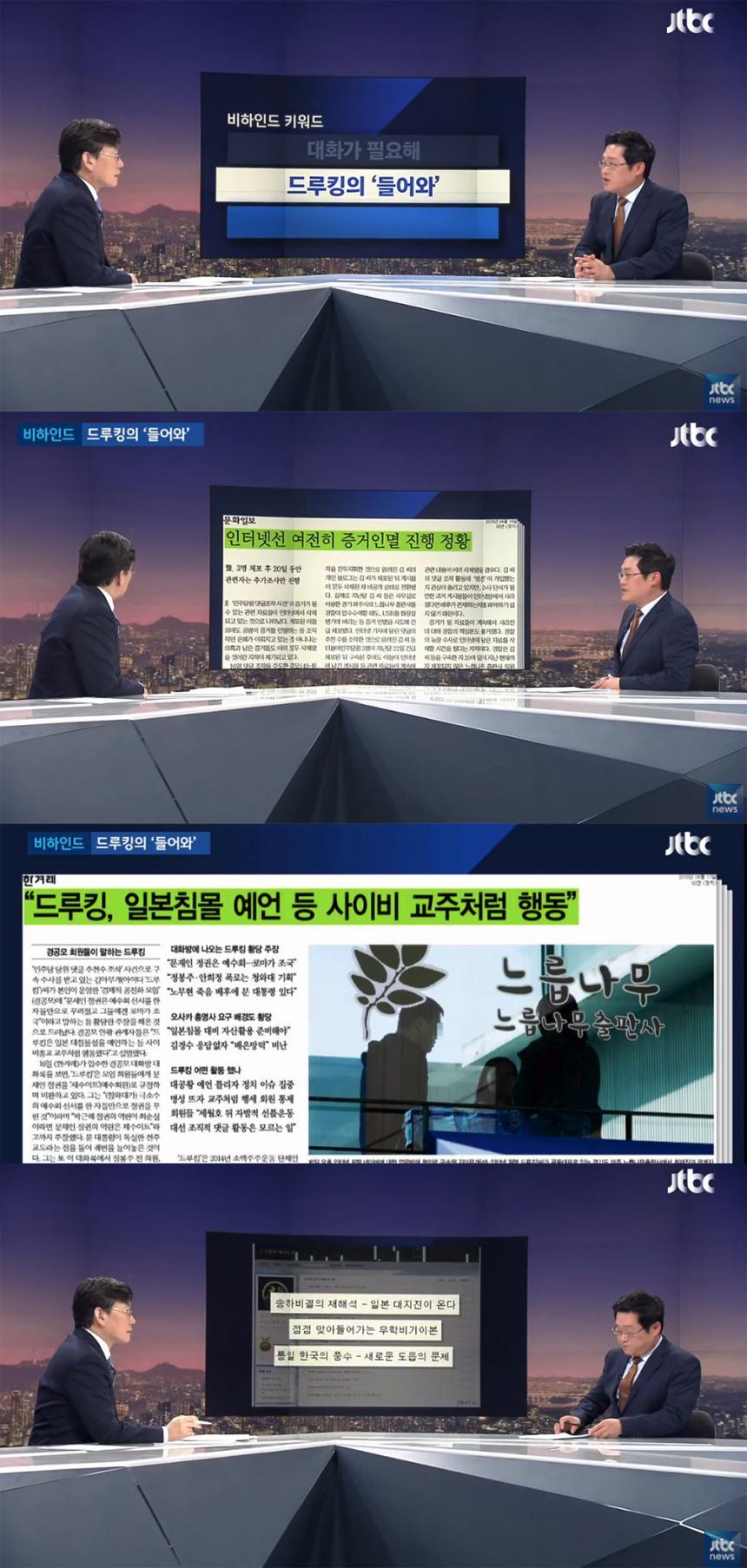 JTBC 뉴스룸 방송 캡처