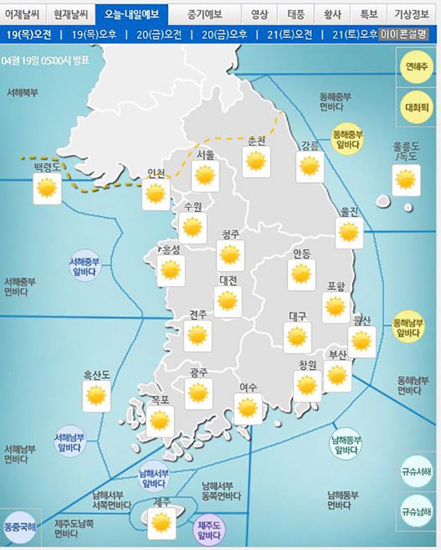 날씨정보/기상청 홈페이지