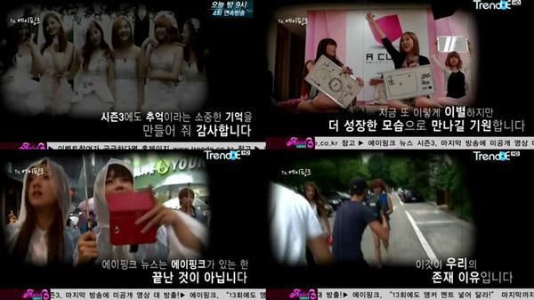 트렌디 '에이핑크뉴스' 방송 캡처