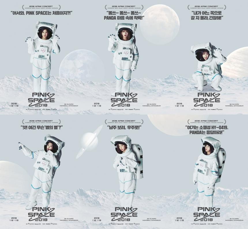 에이핑크 '핑크스페이스' 포스터 / 플랜에이 ENT