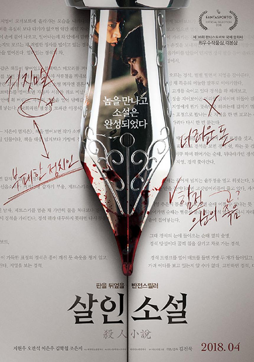 영화 살인소설 포스터