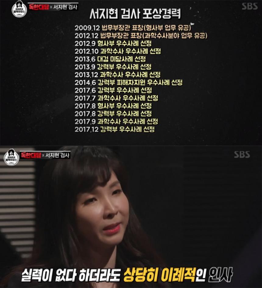 SBS '김어준의 블랙하우스' 방송 캡처