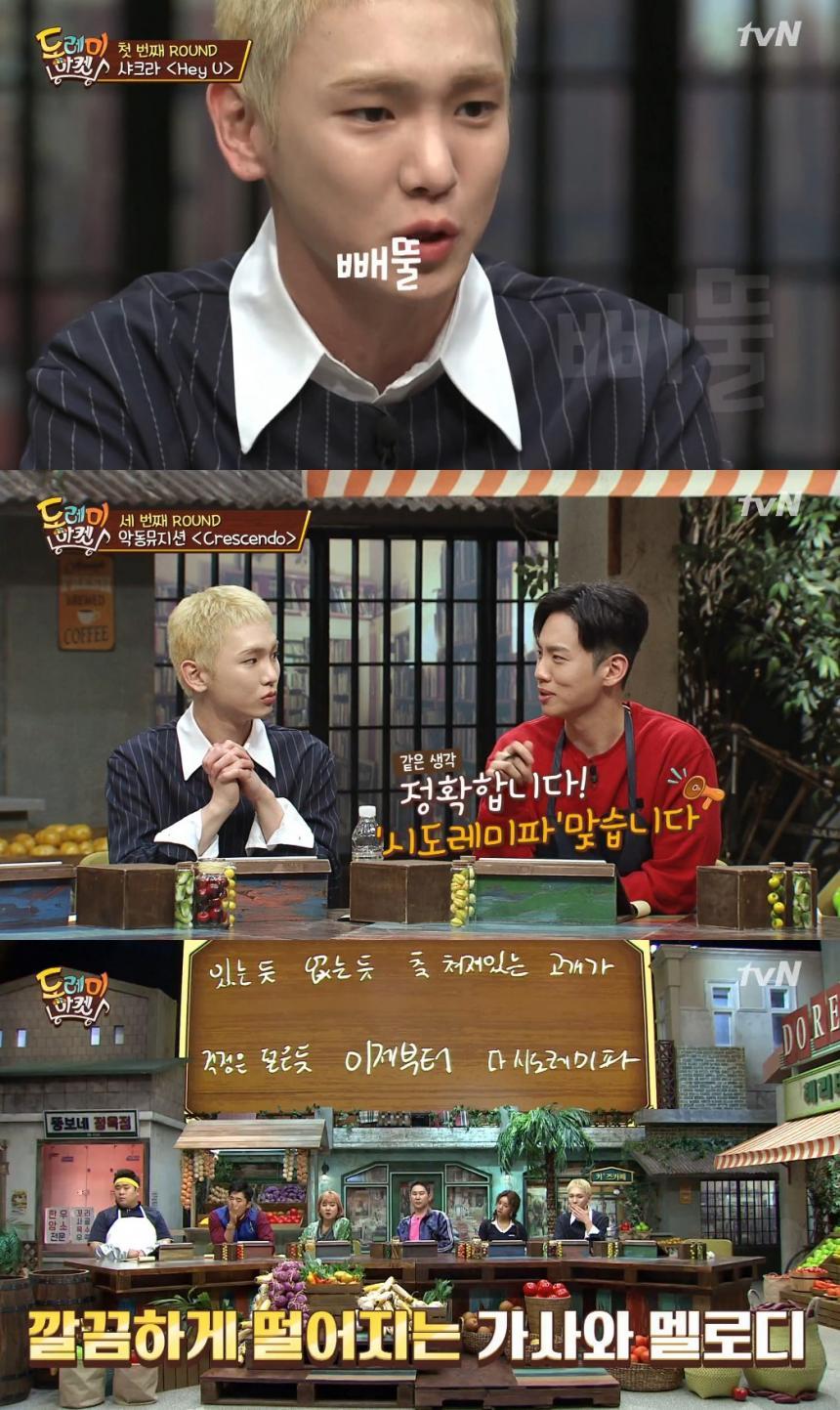 tvN '놀라운 토요일' 캡처