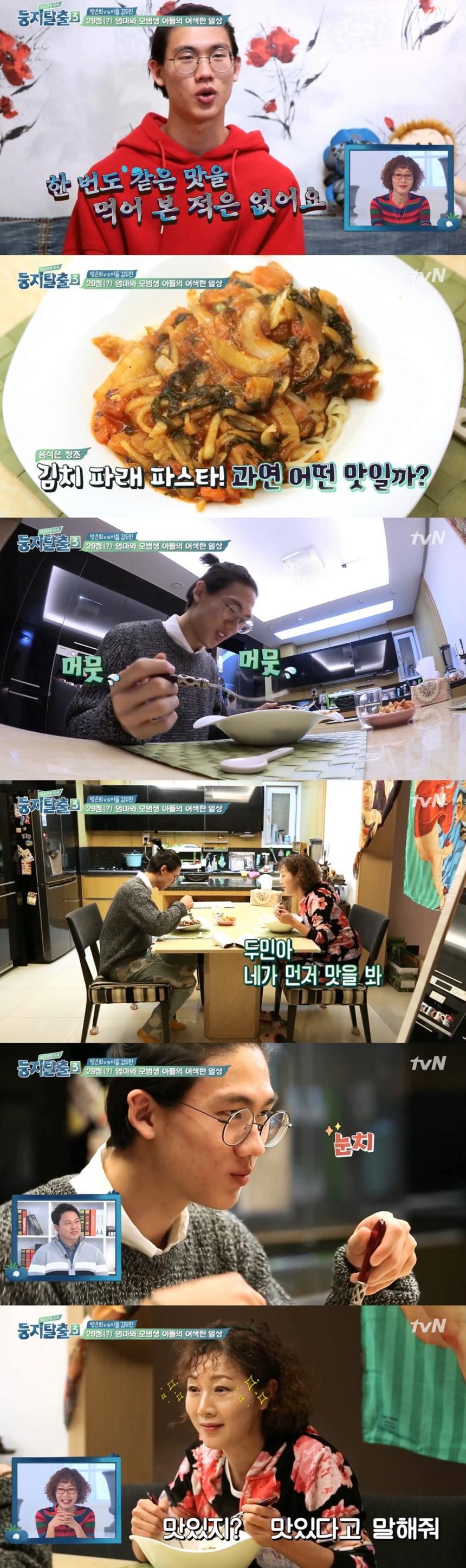 방은희 아들 김두민 / tvN '둥지탈출 시즌3' 방송 캡처