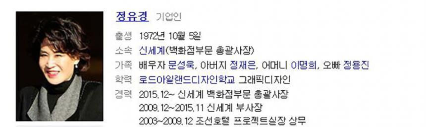 정유경 신세계백화점 총괄사장 / 네이버 프로필