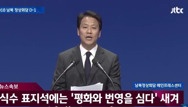 JTBC '2018 남북정상회담 속보' 방송 캡처