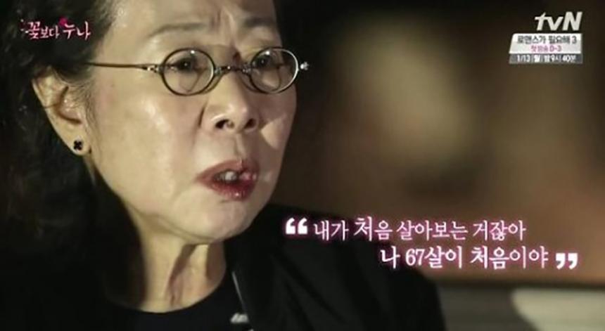 윤여정 / tvN '꽃보다 누나' 방송캡처