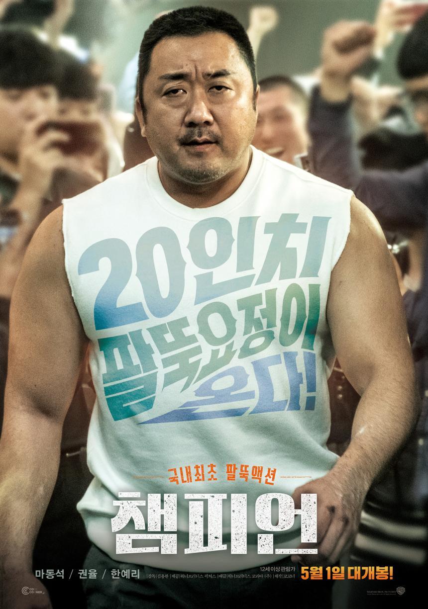 영화 '챔피언' 포스터