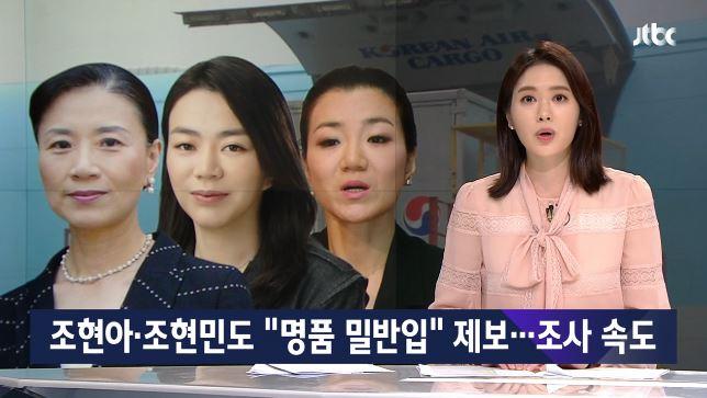 이명희 조현아 조현민 / JTBC 뉴스 방송캡처