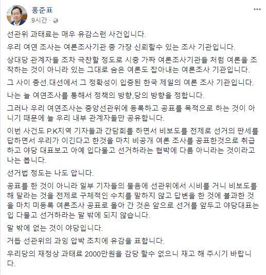 홍준표 대표 글 / 페이스북
