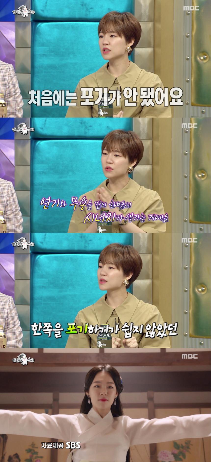 한예리 / MBC '라디오스타' 방송 캡처