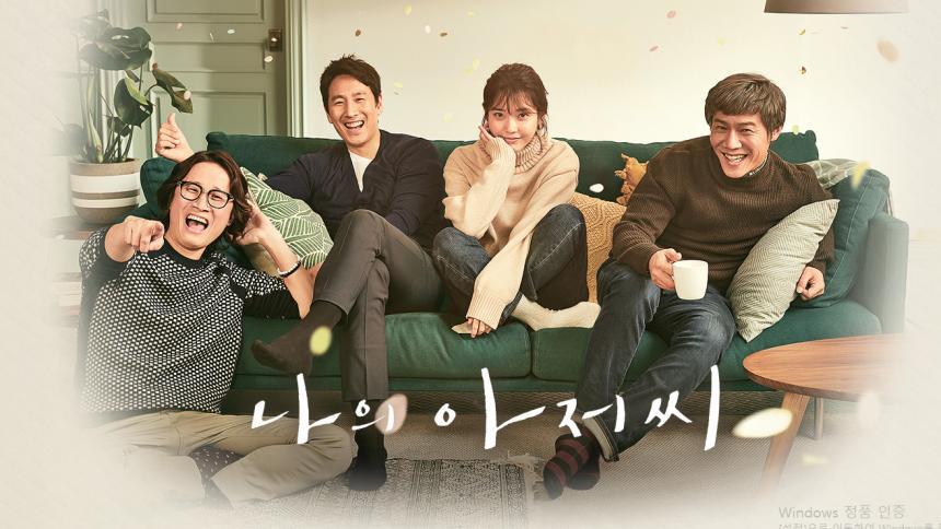 tvN '나의 아저씨' 공식 홈페이지