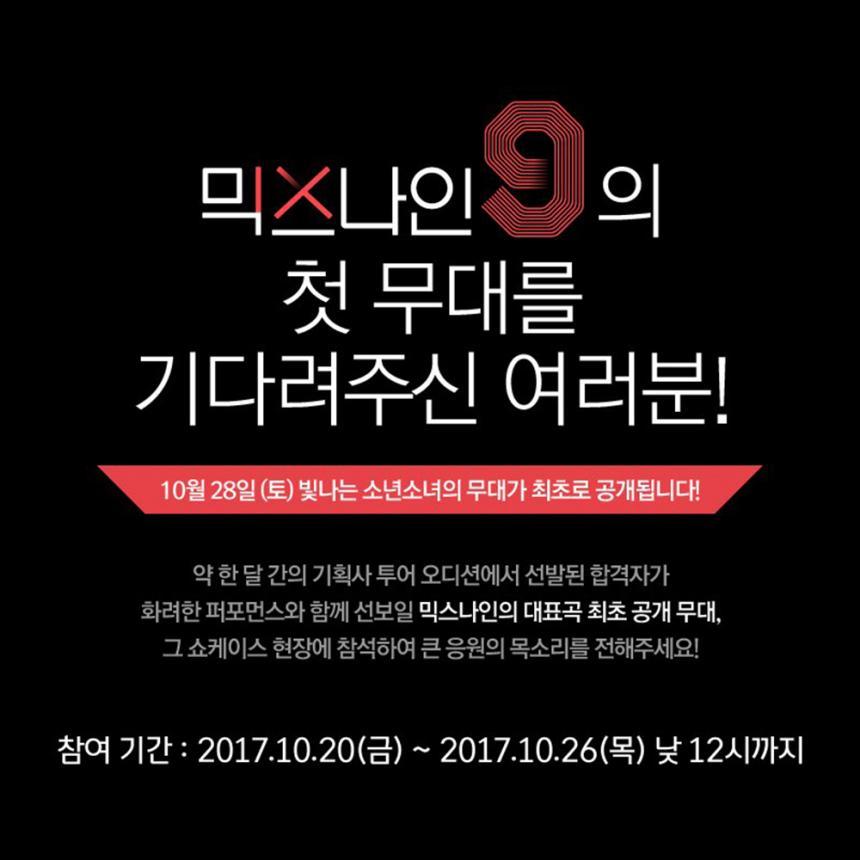 JTBC 믹스나인