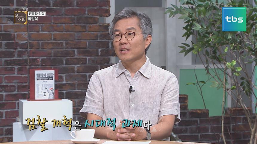 최강욱 변호사 / tbs '색다른 시선, 김종배입니다' 영상 캡처
