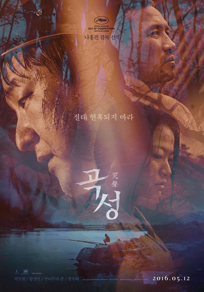 영화 '곡성' 포스터