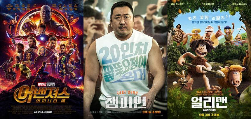 영화 '어벤져스: 인티니티 워' - '챔피언' - '얼리맨' 포스터 / 네이버 영화
