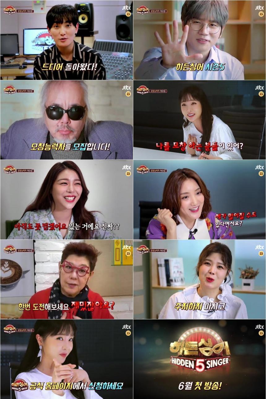 JTBC '히든싱어5' 영상 캡처